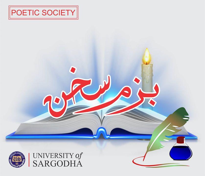 Bazm-e-Sukhan